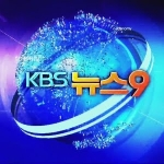KBS 뉴스 9 포스터