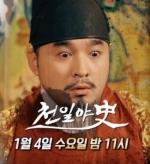 천일야사 포스터