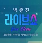 박종진 라이브쇼 포스터