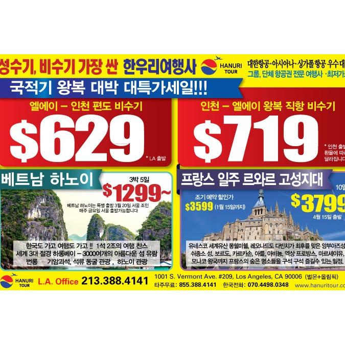 한국 및 전세계 항공권(관광) 특가 한우리여행사(213-388-4141)-최우수 공인 대리점 - 사고·팔고 - 조지아주닷컴 : Thumbnail - 675x675 커버이미지