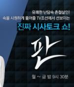 TV조선 뉴스 판 포스터