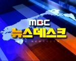 MBC 뉴스데스크 포스터