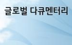 KBS 글로벌 다큐멘터리 포스터