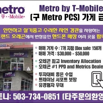 성업중인 핸드폰 가게 급매!!! Metro by T-Mobile (구 Metro PCS) - 사고·팔고 - 조지아주닷컴 : Thumbnail - 340x340 커버이미지