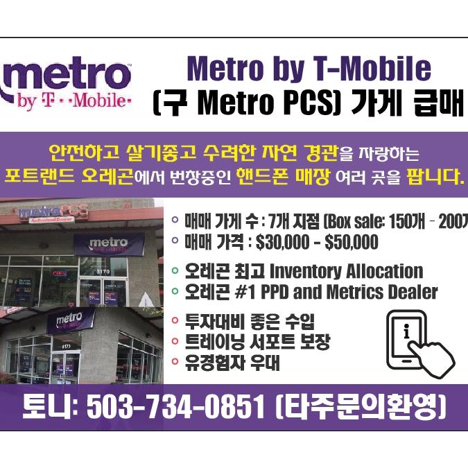성업중인 핸드폰 가게 급매!!! Metro by T-Mobile (구 Metro PCS) - 사고·팔고 - 조지아주닷컴 : Thumbnail - 675x675 커버이미지
