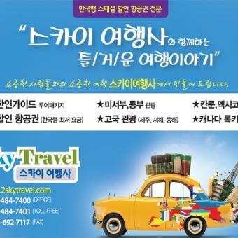 【세일】 출발도시별 한국행 최저가 티켓예약!! www.2skytravel.com 972-484-7400 - 사고·팔고 - 조지아주닷컴 : Thumbnail - 340x340 커버이미지