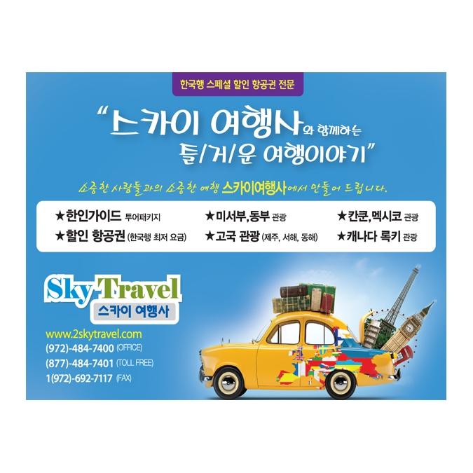 【세일】 출발도시별 한국행 최저가 티켓예약!! www.2skytravel.com 972-484-7400 - 사고·팔고 - 조지아주닷컴 : Thumbnail - 675x675 커버이미지
