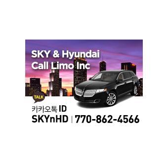 현대 콜택시(770-862-4566,SKY & Hyundai Call,아틀란타 공항 한인콜택시) - 사고·팔고 - 조지아주닷컴 : Thumbnail - 340x340 커버이미지