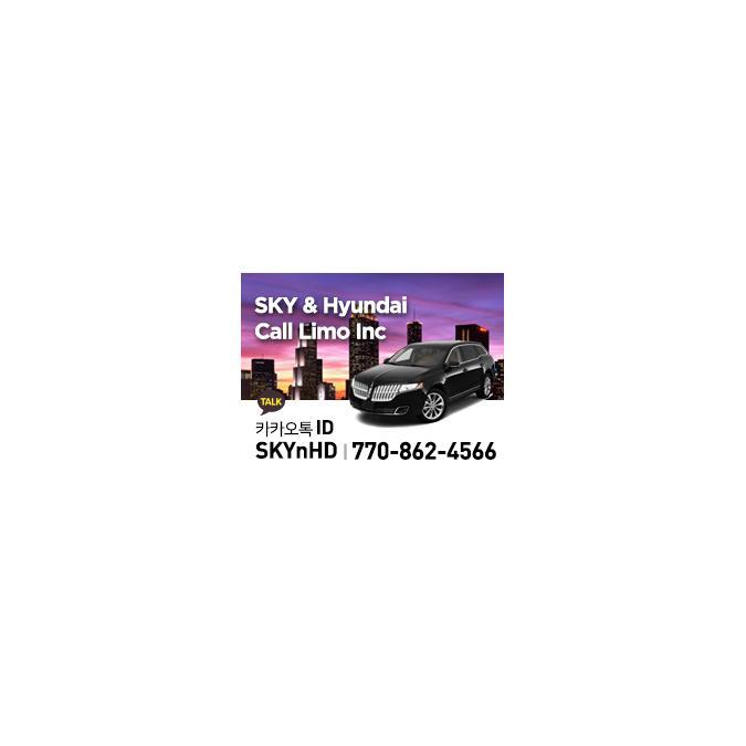 현대 콜택시(770-862-4566,SKY & Hyundai Call,아틀란타 공항 한인콜택시) - 사고·팔고 - 조지아주닷컴 : Thumbnail - 675x675 커버이미지