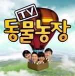 TV 동물농장 포스터