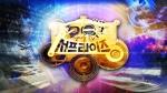 신비한TV 서프라이즈 포스터
