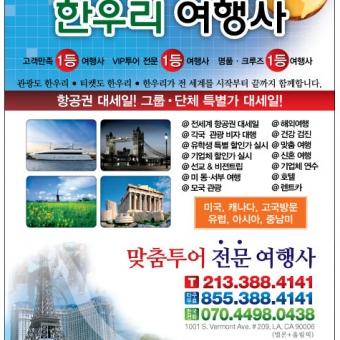 한국 및 전 세계 항공권(관광) 특가 한우리여행사(213-388-4141)-최우수 공인 대리점 - 사고·팔고 - 조지아주닷컴 : Thumbnail - 340x340 커버이미지